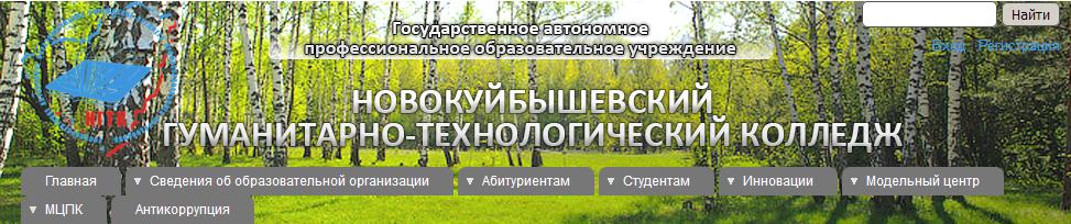 V-logo-nggtk_ru