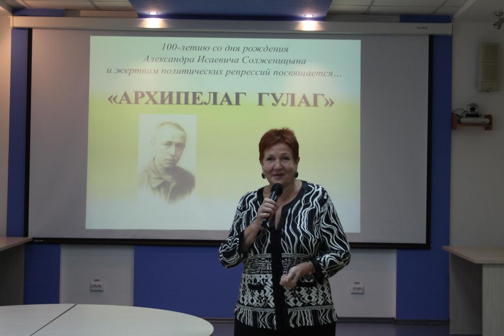 20181211-Мероприятие, посвященное 100-летию со дня рождения А.И. Солженицына и жертвам политических репрессий-pic6