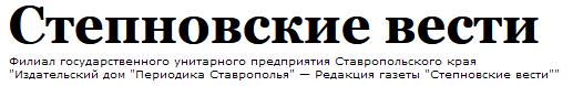 V-logo-vesti-stepnoe_ru