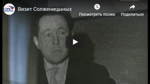 20190102_16-07-Вдова и сын Александра Солженицына посетили владимирскую экспозицию, подготовленную к столетию писателя