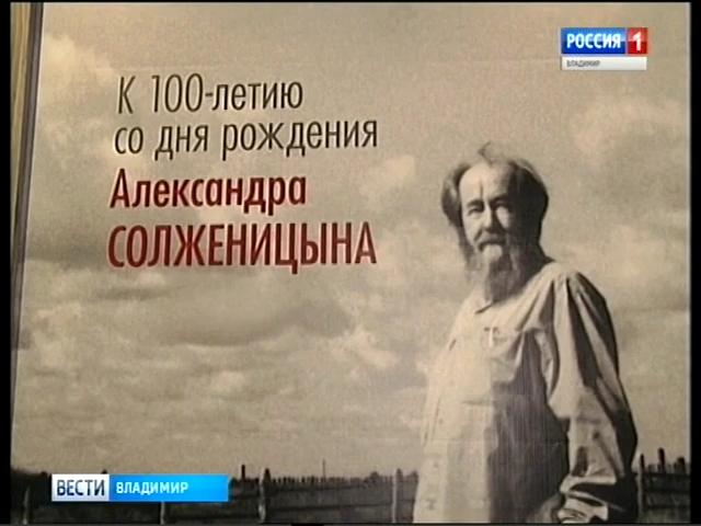 20190102_16-07-Вдова и сын Александра Солженицына посетили владимирскую экспозицию, подготовленную к столетию писателя-pic0