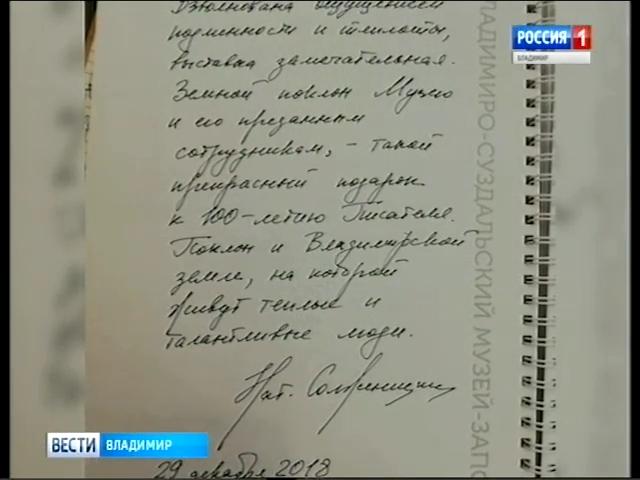 20190102_16-07-Вдова и сын Александра Солженицына посетили владимирскую экспозицию, подготовленную к столетию писателя-pic92