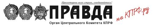 20151126-Правда