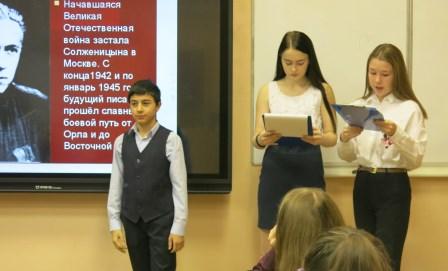 20181227-Библиотечный урок «Жизнь не по лжи»», посвященный 100-летию со дня рождения А.И.Солженицына-pic2