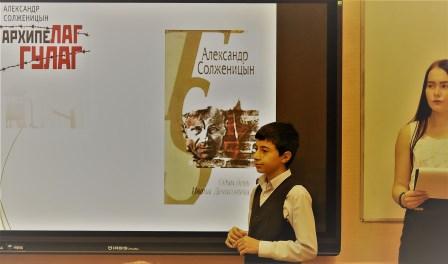 20181227-Библиотечный урок «Жизнь не по лжи»», посвященный 100-летию со дня рождения А.И.Солженицына-pic3