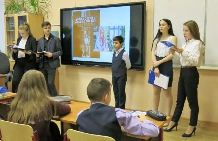20181227-Библиотечный урок «Жизнь не по лжи»», посвященный 100-летию со дня рождения А.И.Солженицына-pic4