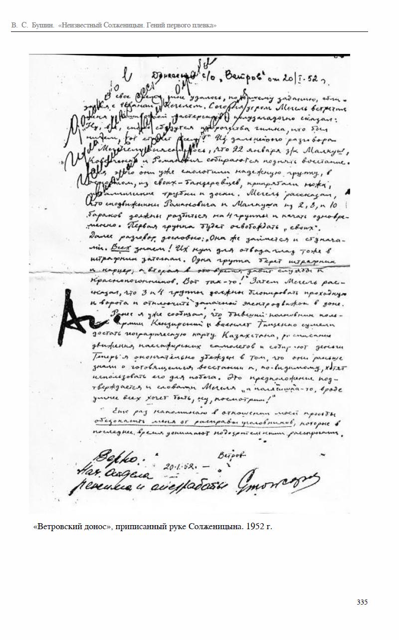 Неизвестный Солженицын. Гений первого плевка-с335