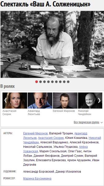 Спектакль «Ваш А. Солженицын»-scr1