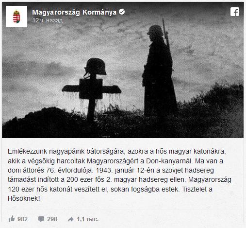 20190112_16-32-Венгры попросили Запад не трогать Россию-pic2