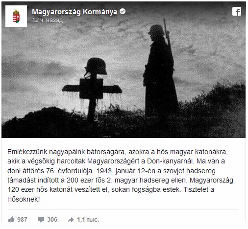 20190112_19-30-В Венгрии призвали почтить память солдат, воевавших на стороне Гитлера-pic2