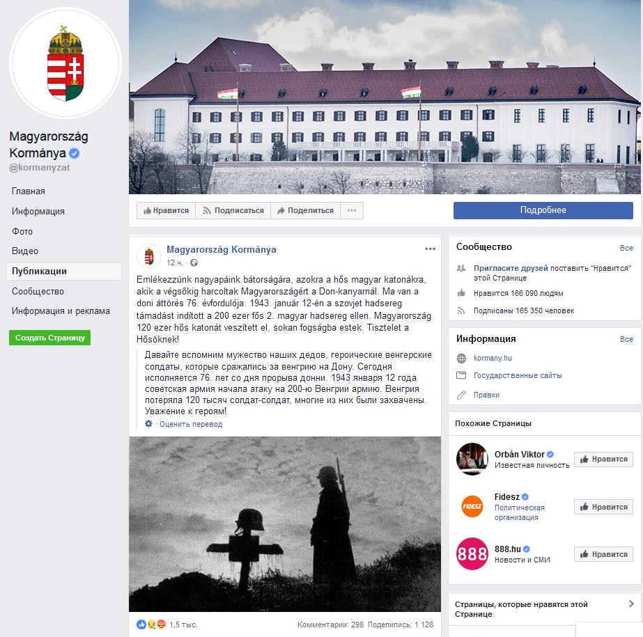 20190112-Давайте вспомним мужество наших дедов, героические венгерские солдаты, которые сражались за венгрию на Дону-scr1
