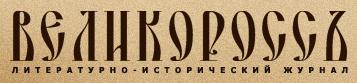 V-logo-velykoross_ru