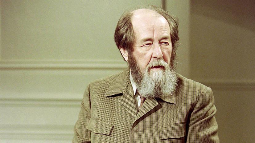 20181211_14-49-«Писатель, публицист и национальный мыслитель»- литературоведы и современники Солженицына — о его роли в истории России-pic1