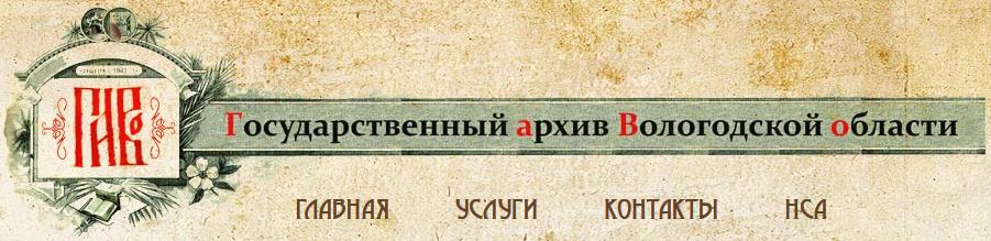 V-logo-arhiv-vologda_ru