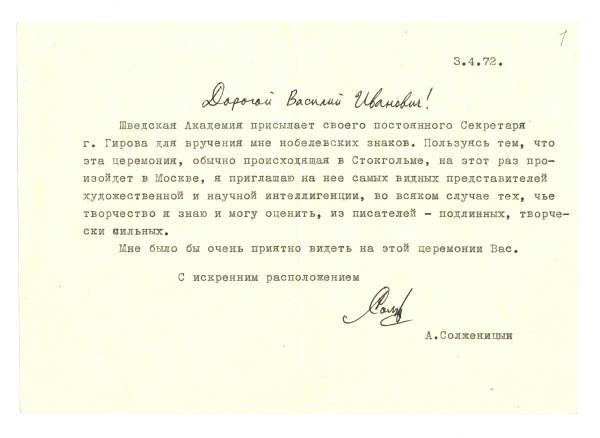 20181109-Секретное письмо Солженицына-pic1