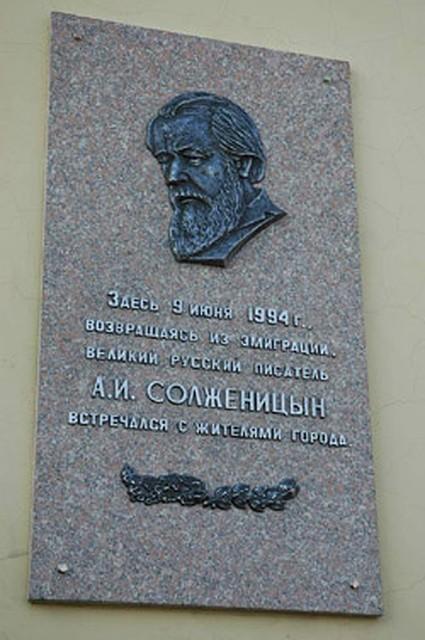 20181219_04-35-В Свободном установили мемориальную доску в честь Солженицына