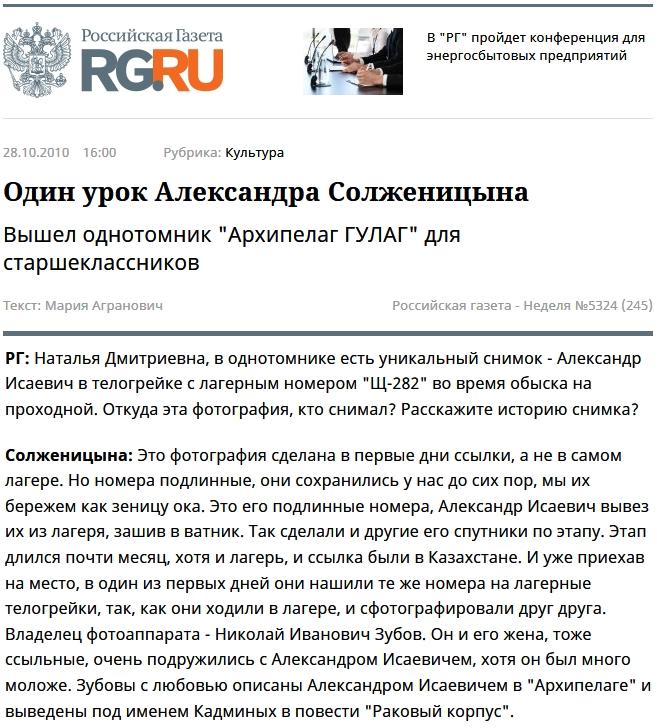 20101028_16-00-Один урок Александра Солженицына-scr13