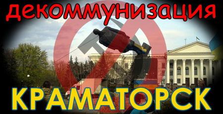 20160223_20-51-Восточный проект открывает рубрику Декоммунизация-Краматорск