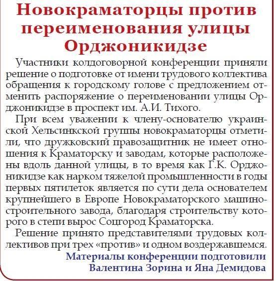 20160304_13-49-НКМЗ против переименования улицы Орджоникидзе-pic2