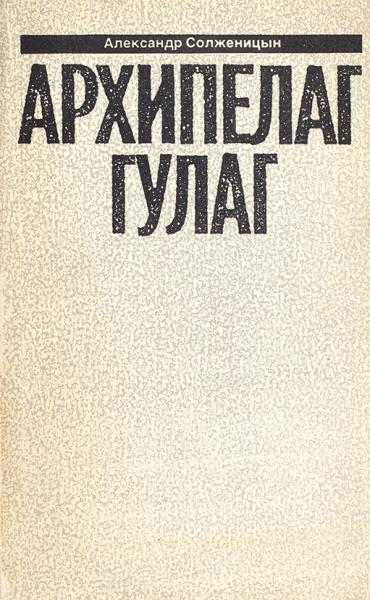 Солженицын, А. [автограф] Лот из двух предметов-pic3