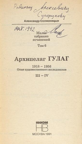Солженицын, А. [автограф] Лот из двух предметов-pic4