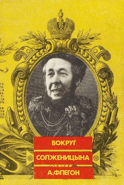 Флегон, А. Вокруг Солженицына-pic2