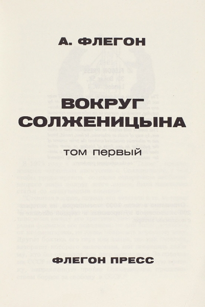 Флегон, А. Вокруг Солженицына-pic3