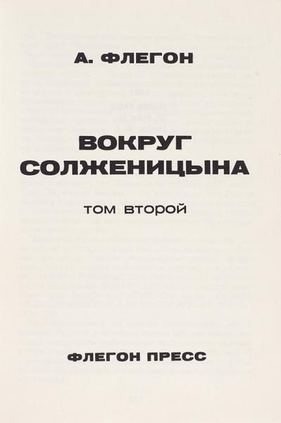 Флегон, А. Вокруг Солженицына-pic4