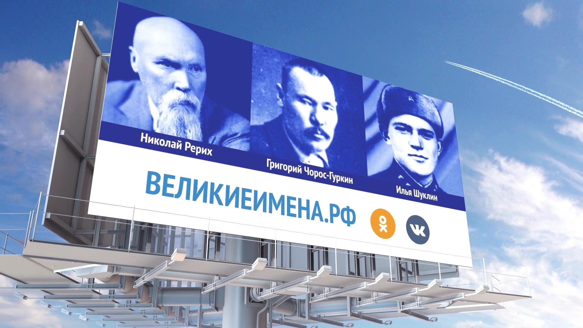 20181121-Общенациональный конкурс «Великие имена России». Аэропорт «Горно-Алтайск»