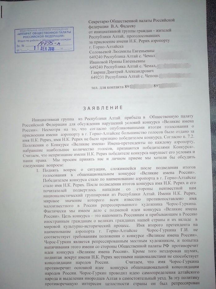 20191217_11-20-Рериховцы требуют от Генпрокуратуры «разобраться» с Общественной палатой-pic2
