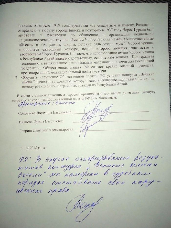 20191217_11-20-Рериховцы требуют от Генпрокуратуры «разобраться» с Общественной палатой-pic3