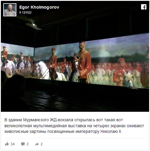 20190130_20-02-Мурманск стал монархической столицей Русского Севера-pic2
