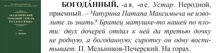 Богоданный-АСРЯ-т1-horz2