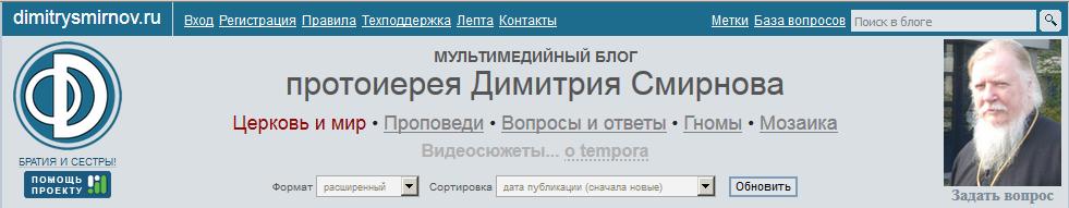V-Лого-Блог протоиерея Димитрия Смирнова