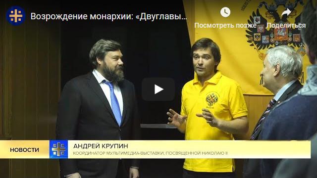 20190130_20-02-Мурманск стал монархической столицей Русского Севера-pic9