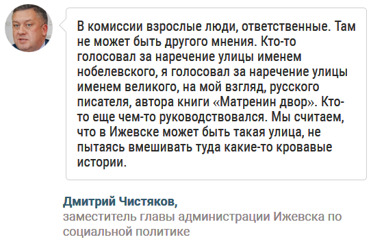 20190123_14-28-Назовут ли одну из улиц Ижевска именем Александра Солженицына-pic2