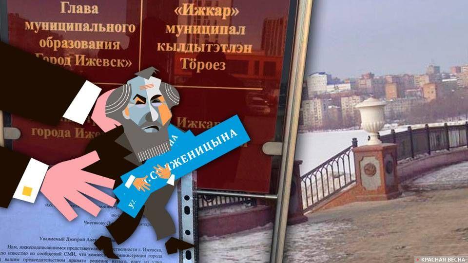 20190208_22-24-Улица в Ижевске будет названа именем Солженицына вопреки мнению горожан-pic1