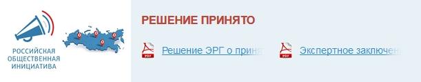 20180918-РОИ-Решение принято