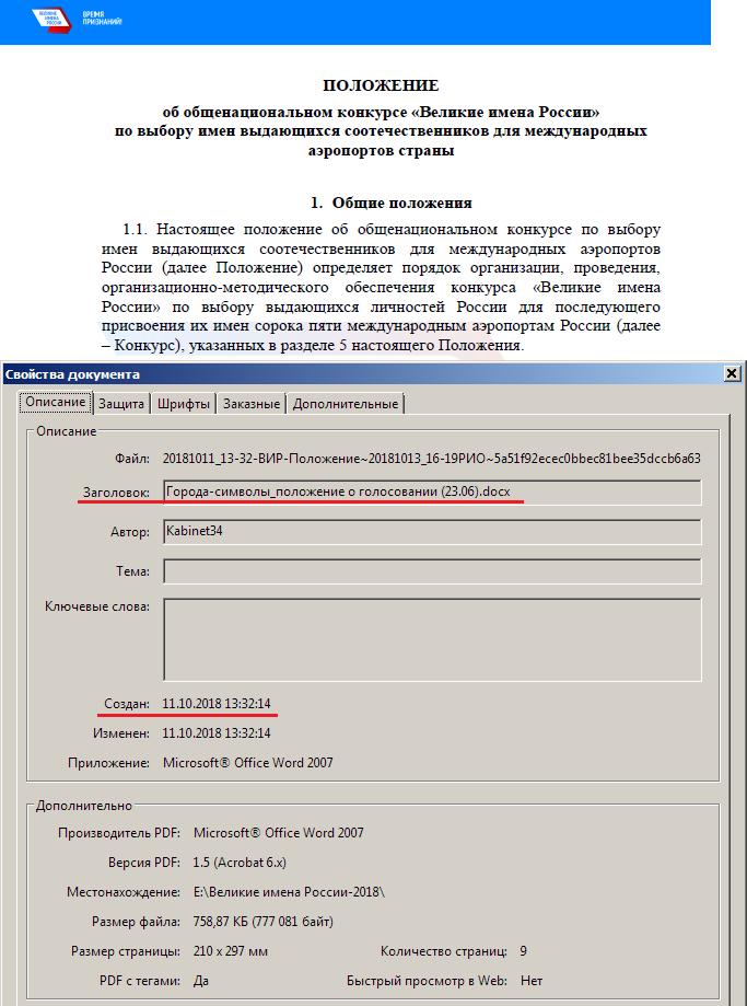 ПОЛОЖЕНИЕ об общенациональном конкурсе «Великие имена России»-pic3b