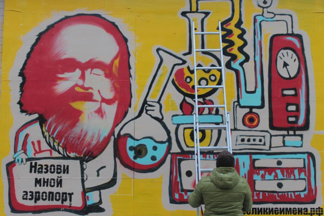 20181119-СТРИТ-АРТ В ПОДДЕРЖКУ ДМИТРИЯ МЕНДЕЛЕЕВА ПОЯВИЛСЯ В ТЮМЕНИ