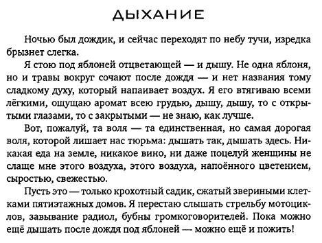 Солженицын-Дыхание