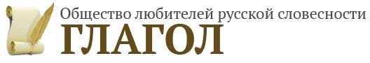 V-logo-olrs-glagol.ru