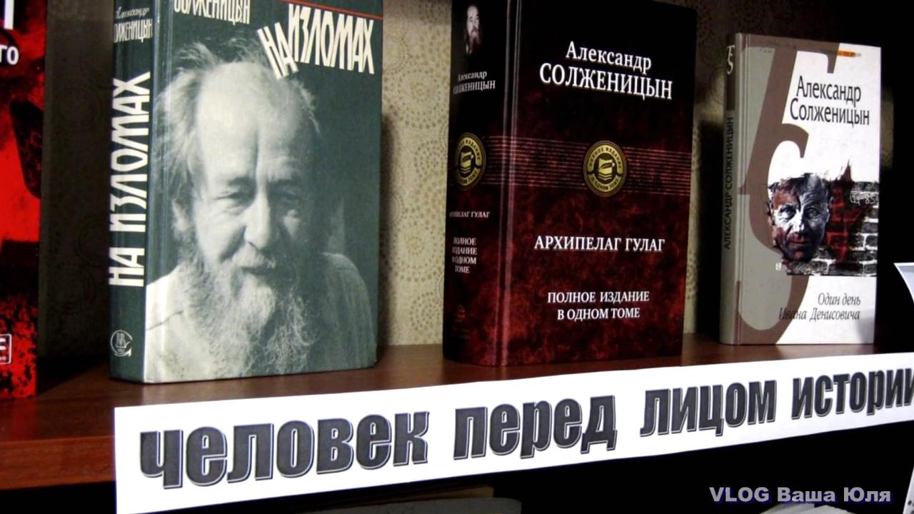 20190206-Солженицын перед лицом истории-pic14