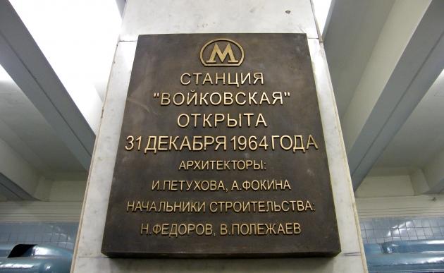 20151123_09-04-Москвичи — против переименования станции метро Войковская~regnum_ru