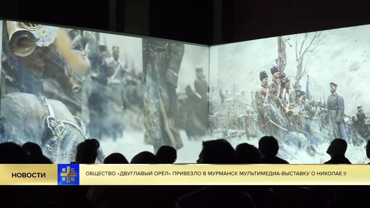 Возрождение монархии- «Двуглавый орёл» проводит в Мурманске череду мероприятий в память о Николае II