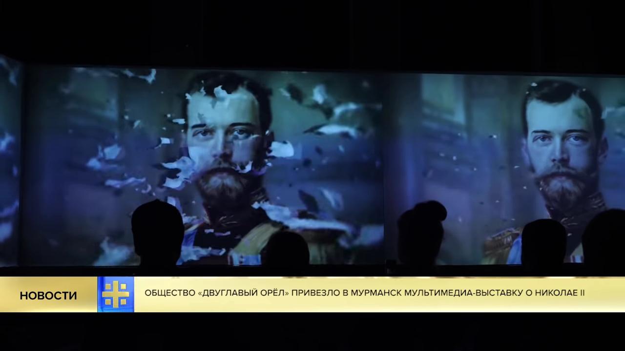 Возрождение монархии- «Двуглавый орёл» проводит в Мурманске череду мероприятий в память о Николае II - YouTube-pic03