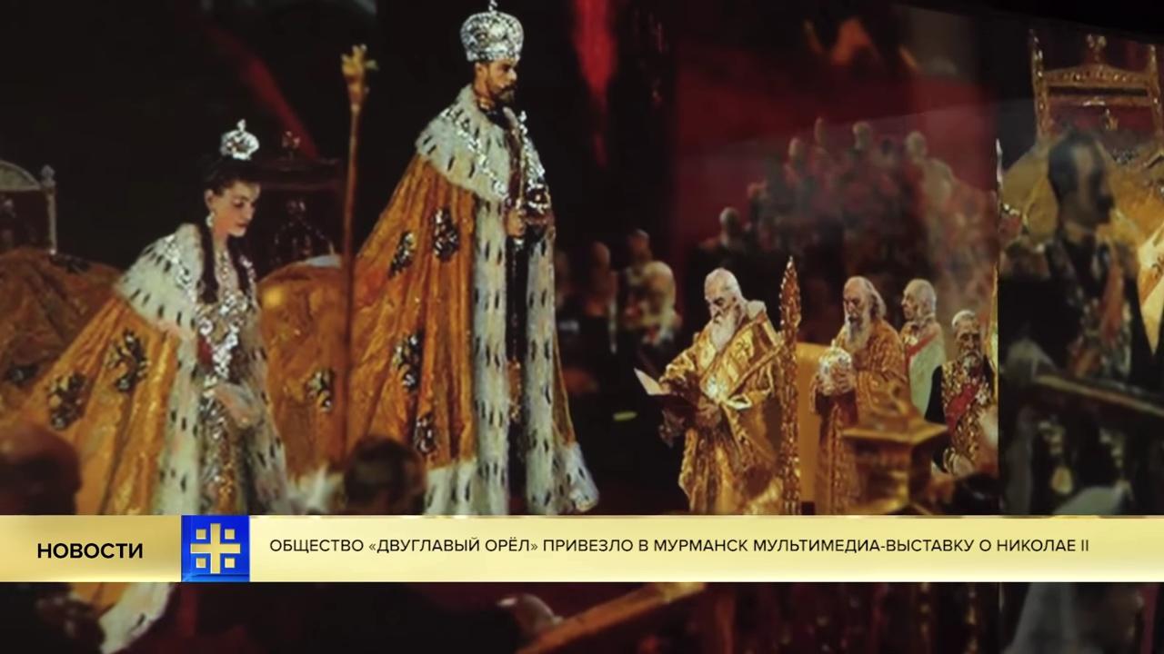 Возрождение монархии- «Двуглавый орёл» проводит в Мурманске череду мероприятий в память о Николае II-pic2