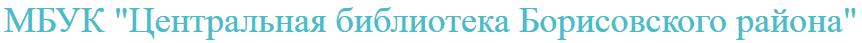 V-logo-borisovka-bibl_ru