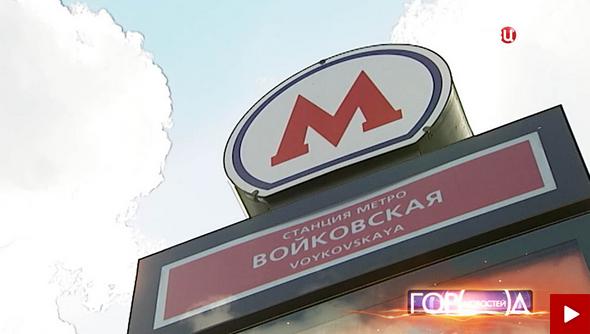 20151013_19-41-Москвичи смогут проголосовать на Активном гражданине за переименование метро Войковская