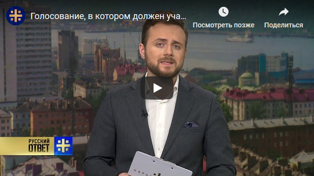 20181120-Голосование, в котором должен участвовать каждый русский